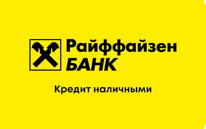 Логотип кредит наличными Райффайзен