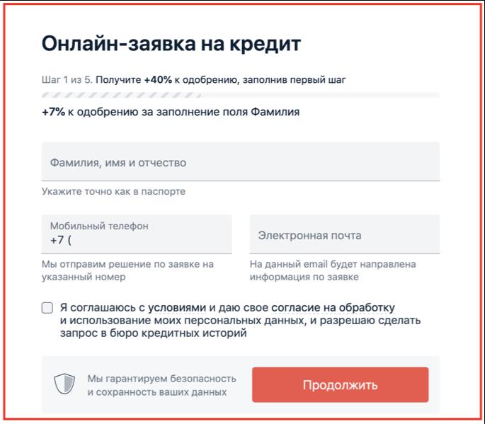 Онлайн заявка кредит в альфа банке
