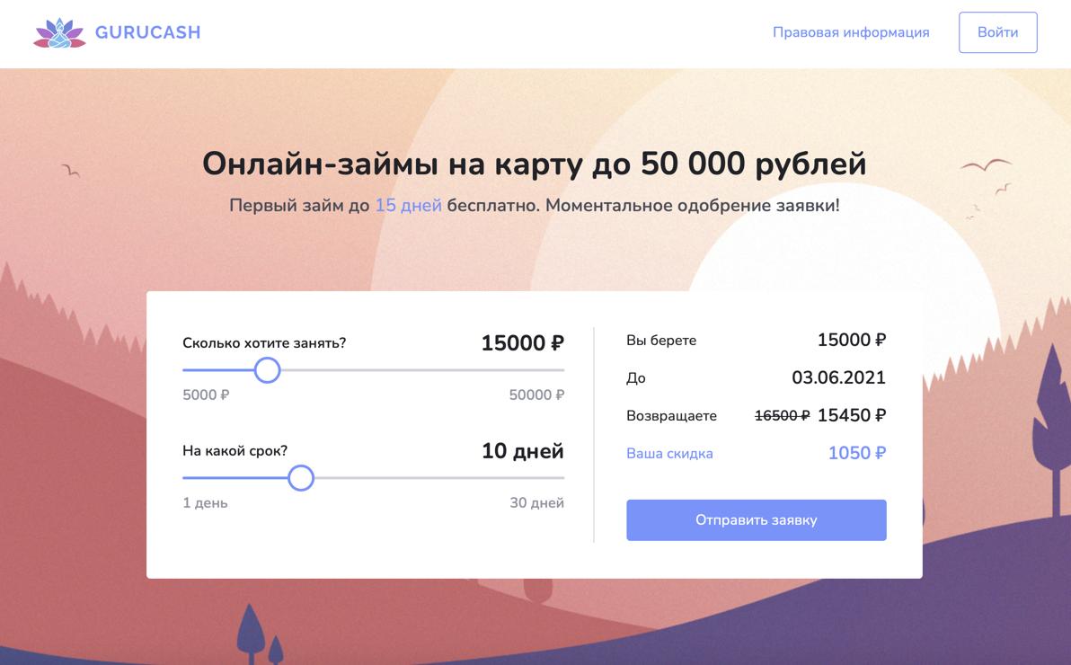 Официальный сайт гуру кэш