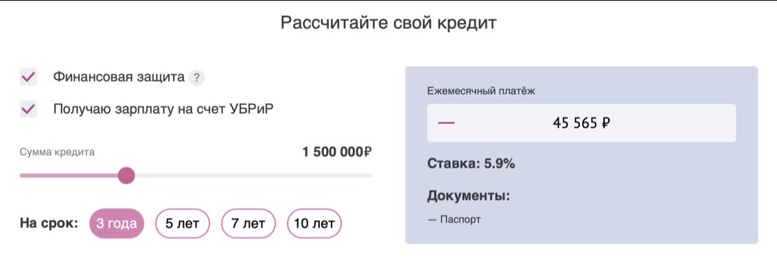 Онлайн калькулятор в УБРИР