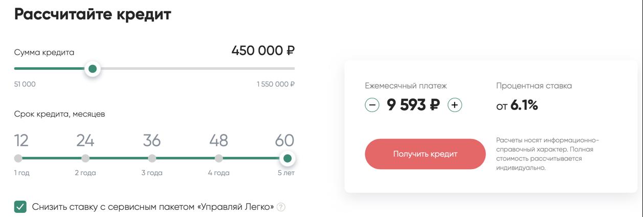 Онлайн калькулятор для кредита в скб банке