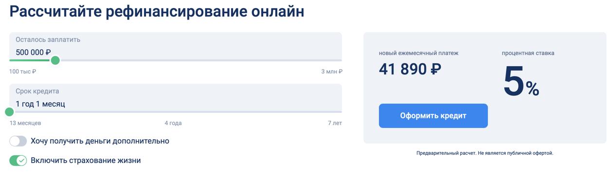 Онлайн калькулятор рефинансирования Уралсиб