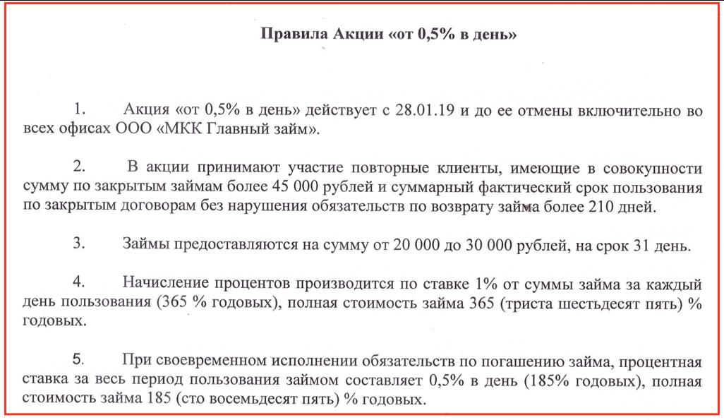 Условия акции Займ под 0,5% в Колибри Деньги