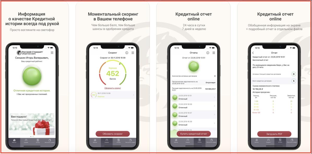 Приложение КБРС для iPhone