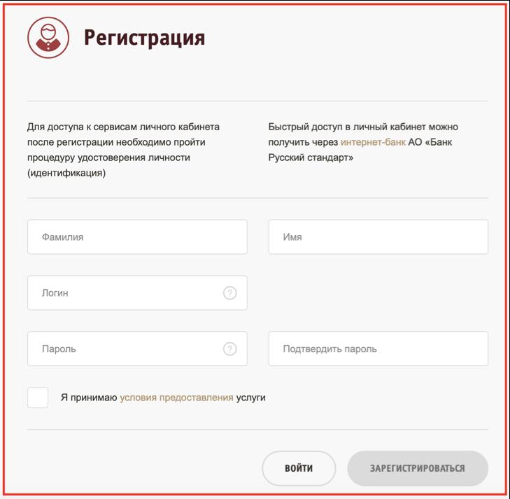 Регистрация в личном кабинете кредитного бюро банка русский стандарт