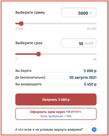 Онлайн калькулятор Манимо