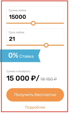 Онлайн калькулятор колибри