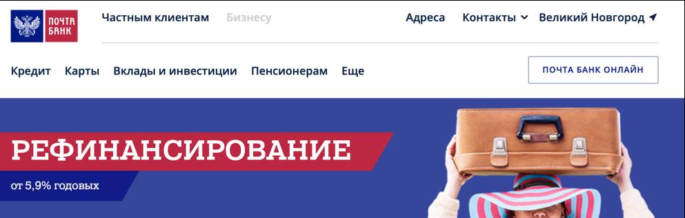 Почта банк рефинансирование кредитов