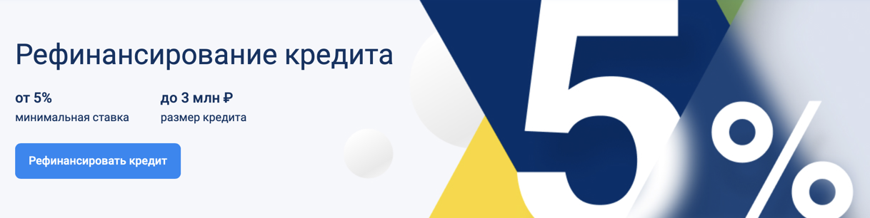 Рефинансирование кредитов в Уралсиб