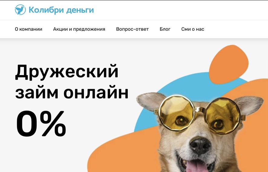 Официальный сайт колибри деньги