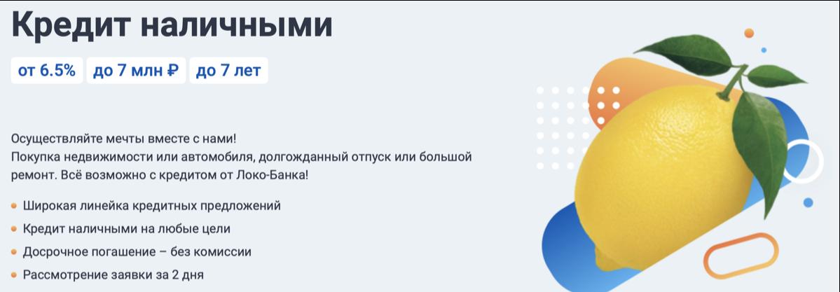Официальный сайт Локо-Банк