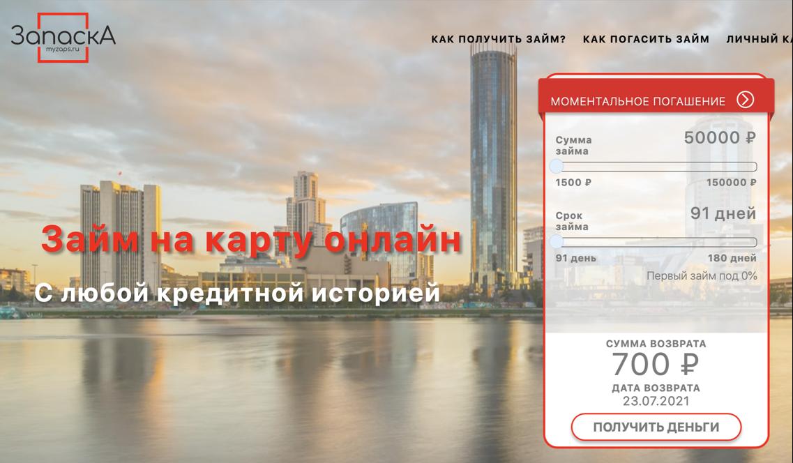 Официальный сайт запаска