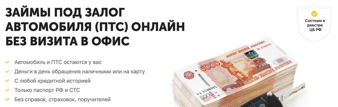 Официальный сайт Автокапитал МФК