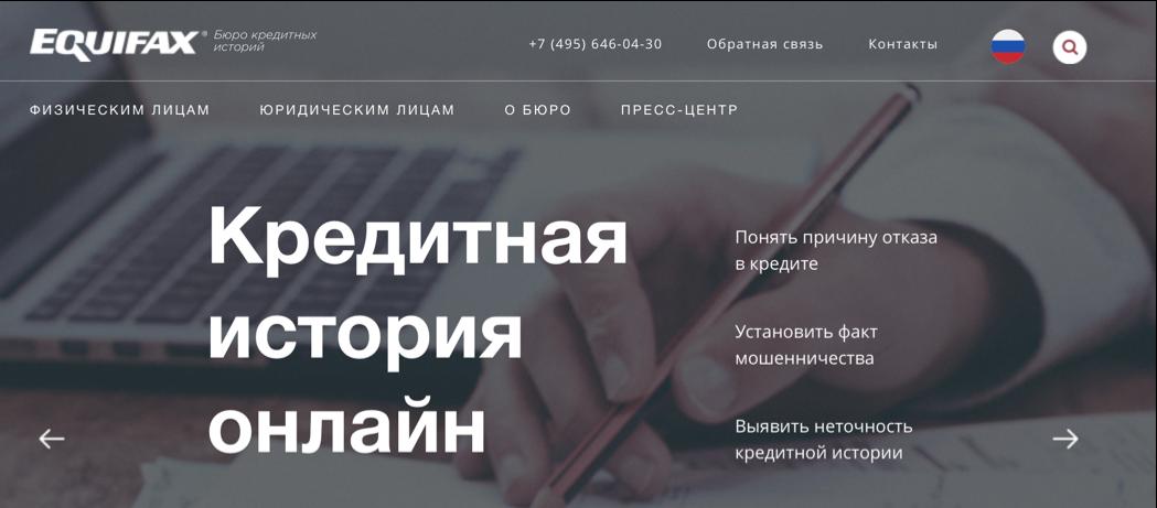 Официальный сайт Эквифакс