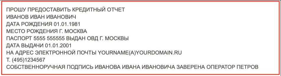 Телеграмма в КБРС