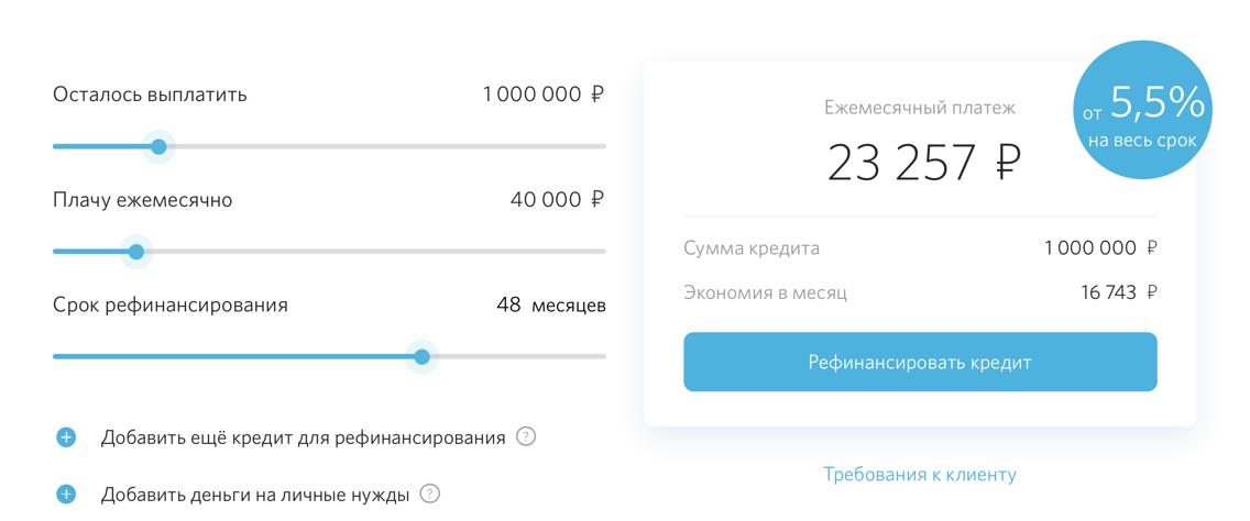 Калькулятор рефинансирования в банке Открытие