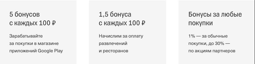 Кэшбэк тинькофф гугл плей