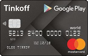 Кредитная карта Google play логотип