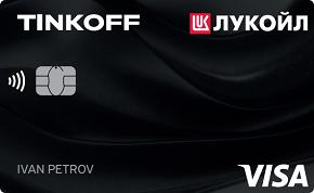 Логотип кредитная карта Лукойл тинькофф