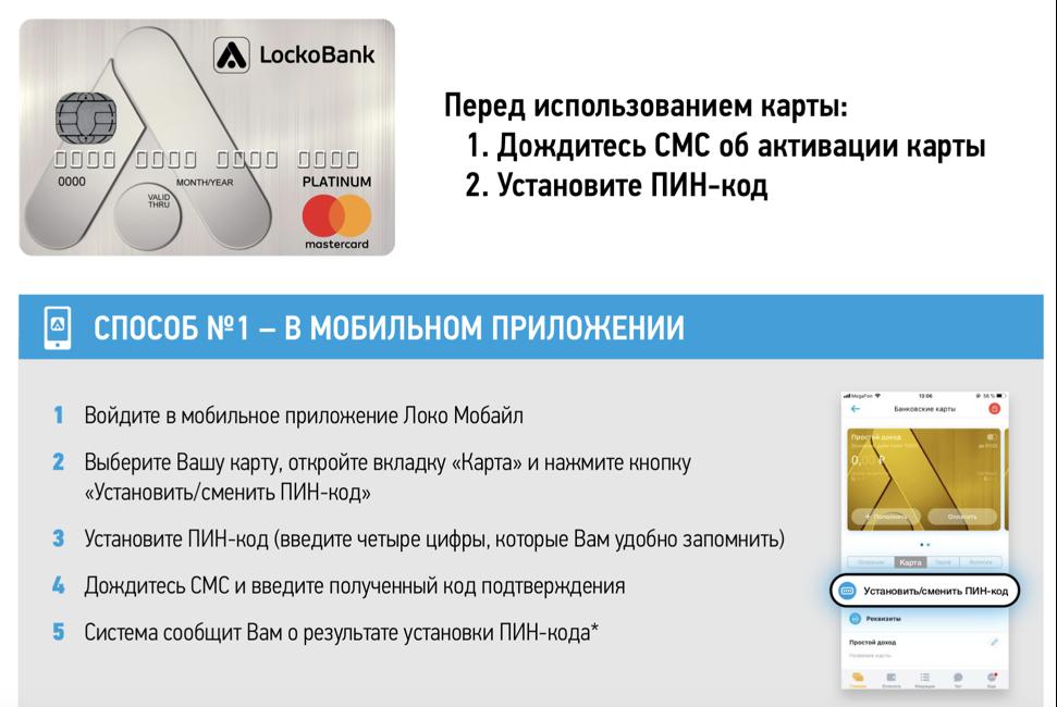 Кредитная карта ЛокоЛайт от Локо-Банка: условия, онлайн заявка, отзывы