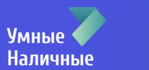 Логотип МФО Умные наличные
