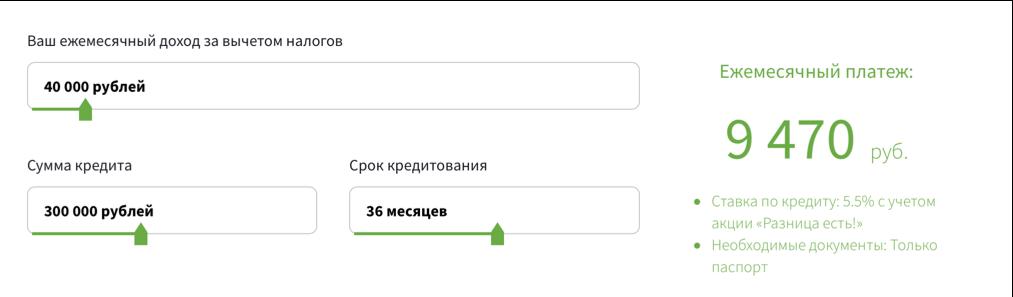Онлайн калькулятор кредита в ОТП банке