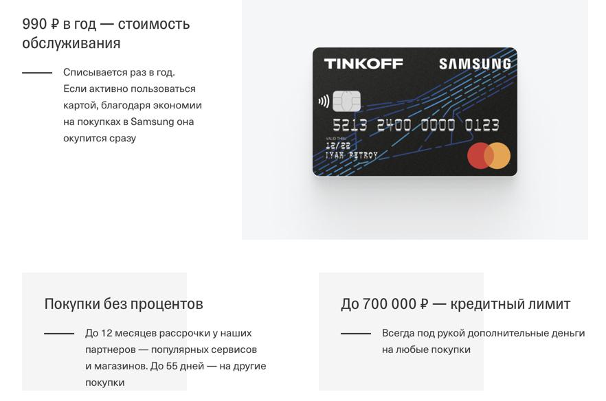 Преимущества кредитной карты самсунг от Тинькофф