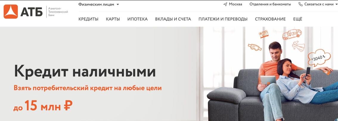 Официальный сайт АТБ банка