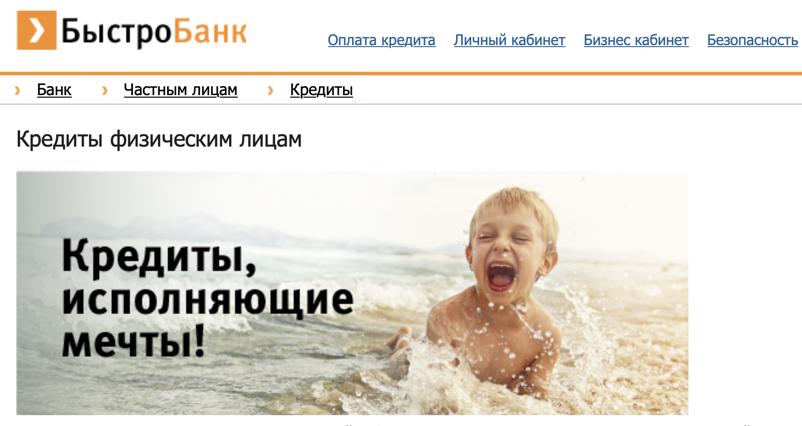 фициальный сайт быстрбанк