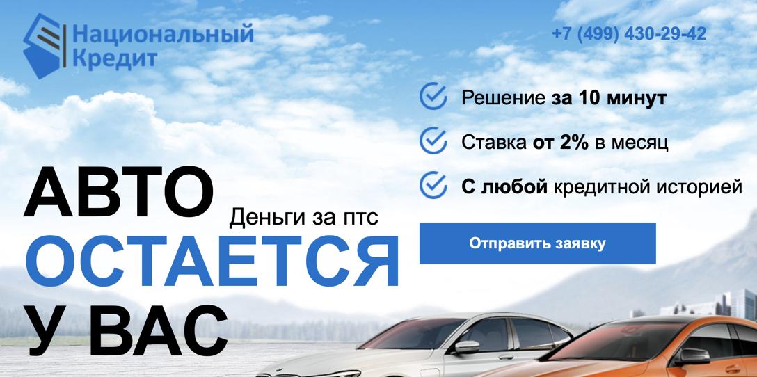 Официальный сайт национальный кредит