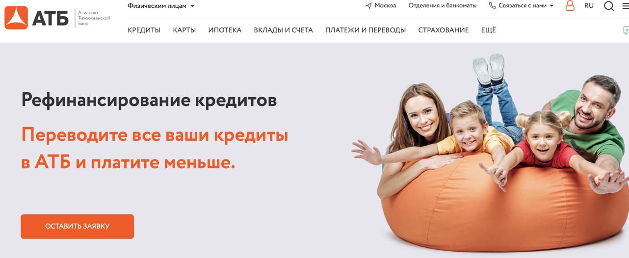 Рефинансирование в АТБ Банке: онлайн заявка