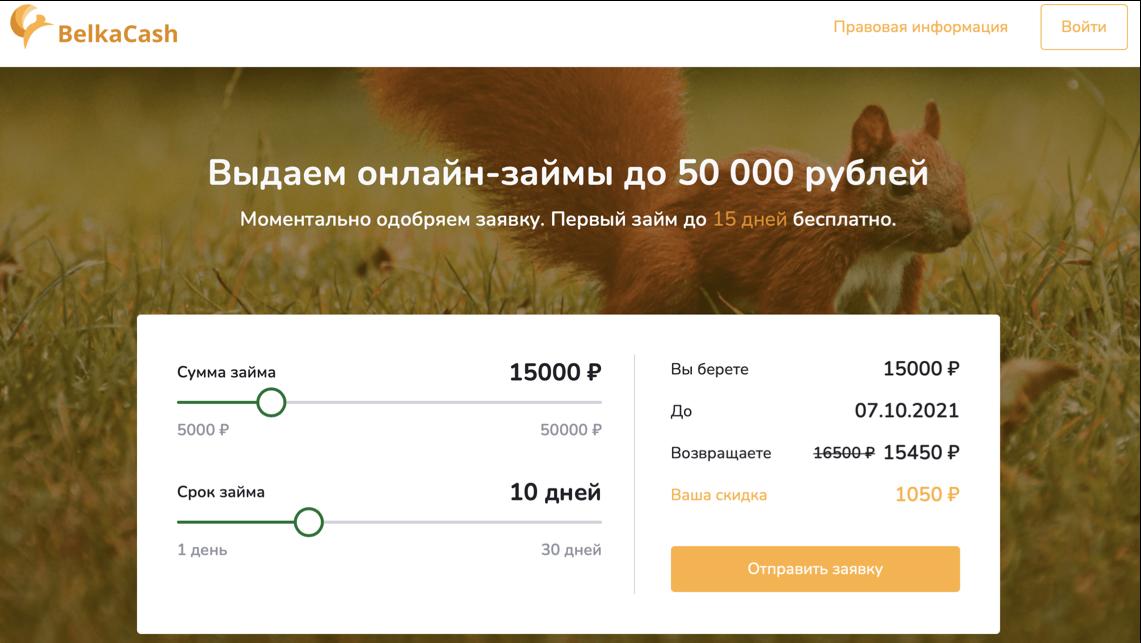 Официальный сайт Белка кэш