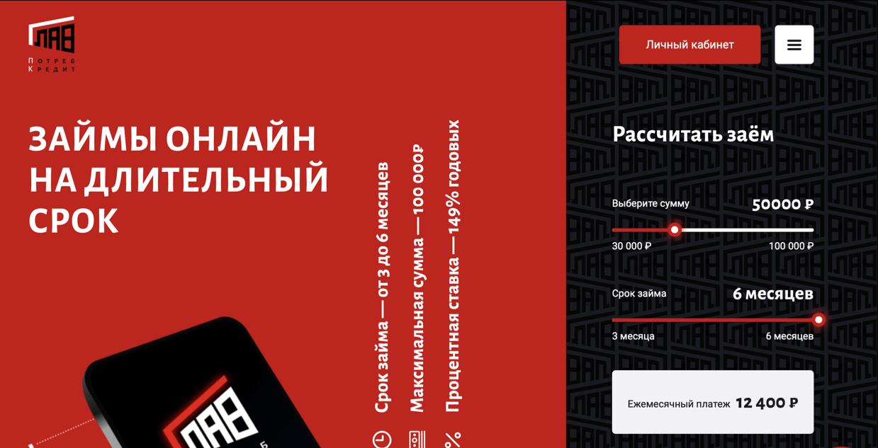 Официальный сайт главпотребкредит