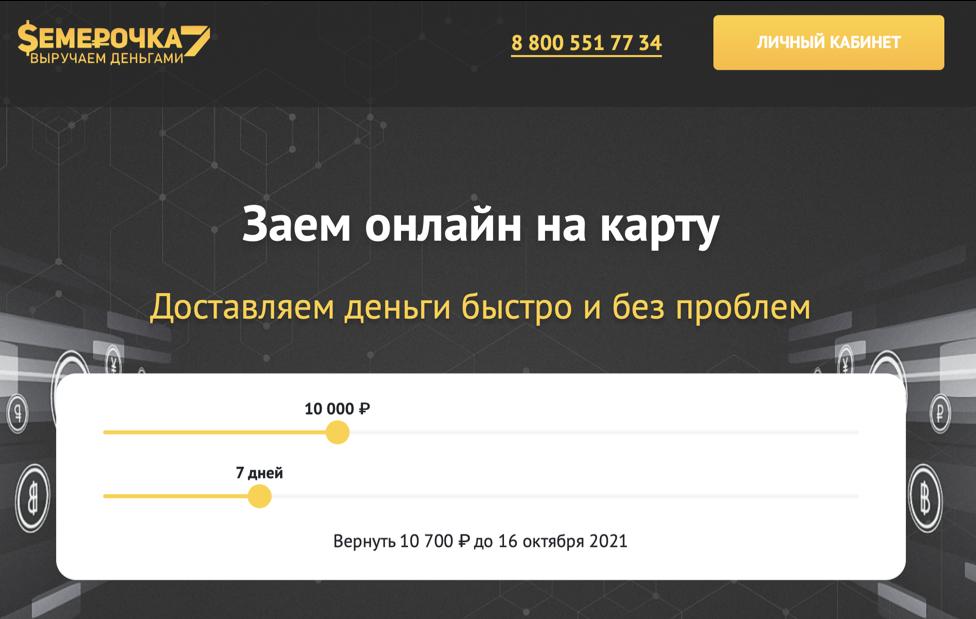 Официальный сайт семерочка